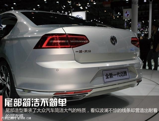 2016款上海大众迈腾报价北京最高优惠8万售全国高清图片