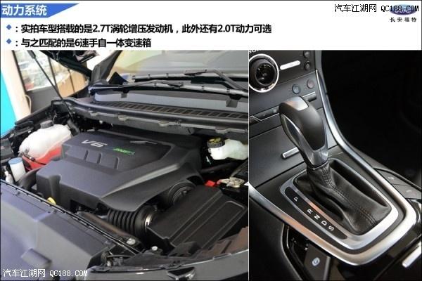 汽车江湖 -福特锐界最新款全国最低价格 福特锐界优惠10万元高清图片