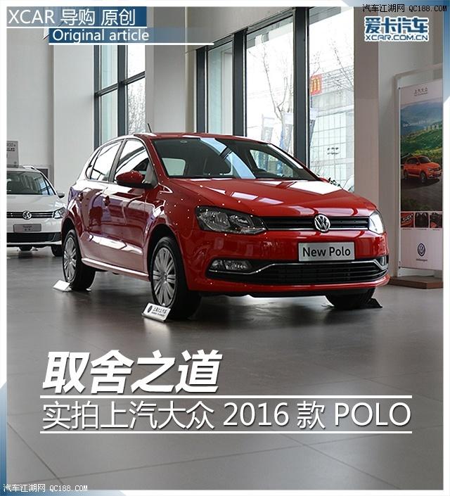 2016款上汽-大众新款POLO-最新价格2016款全国最低价优惠4万高清图片