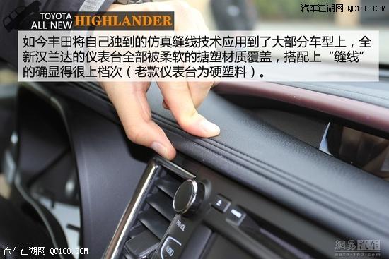 广汽丰田汉兰达7座SUV-汽车江湖高清图片