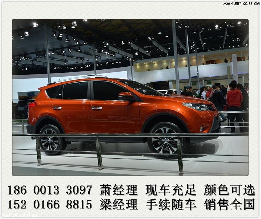 丰田rav4新款2016款最新价格现车最高优惠6万