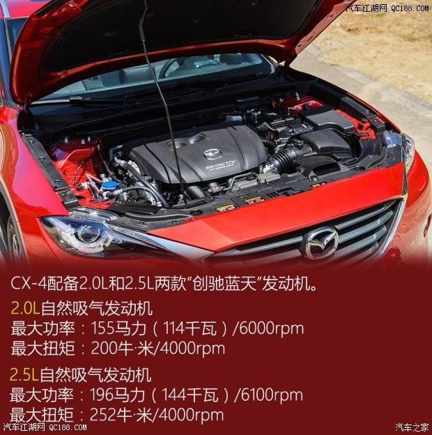马自达CX 4北京4S店降价6万售全国最新报价办齐上路多少钱高清图片