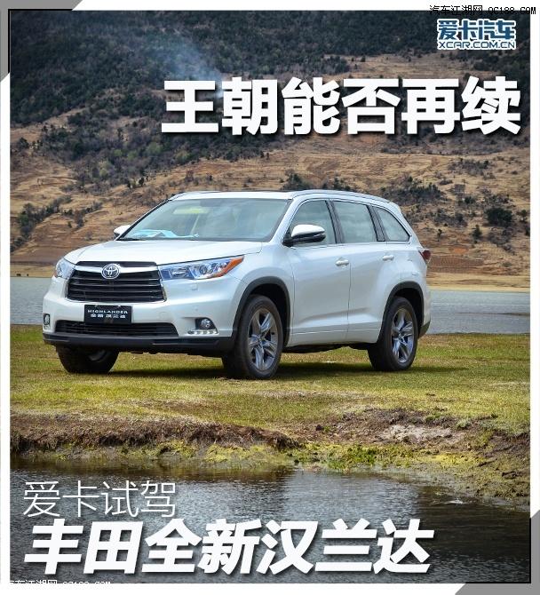 七座SUV有哪些 丰田汉兰达2.0T够用吗高清图片