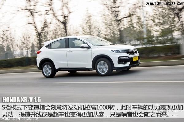 本田XRV最高优惠4万全国4S店最底价提车高清图片