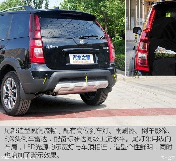 近日,北京雄京汽车东风4S店内景逸X5现车销售,颜色可选,目前购车部分车型可优惠2.00万元,感兴趣的朋友可以到店咨询购买,详情见下表:本公司于多家品牌4S店合作多年,现已因部分4S店未完成销售目标,特在此之际,所有车系均以低价冲量销售中,网上所报价格均为实际销售价格,无任何附加条件,请广大客户放心购买。 《诚信企业》《诚信营销》《榜样企业》 企业宗旨:追求卓越、真诚服务、以人为本、奉献社会 厂家直销,价格优惠,现车充足,颜色齐全,可走全国,全国联保。 全国销售热线153 2103 0688 金经理