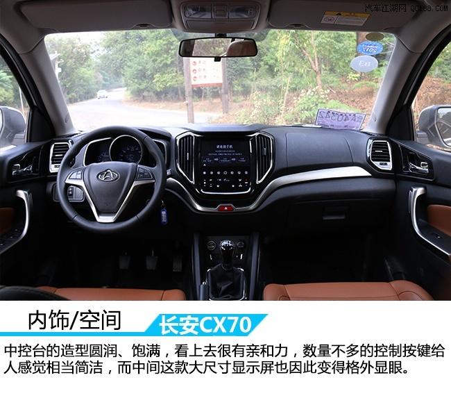 长安CX70裸车最低价办齐上路最低颜色齐全店车店票可售全国高清图片