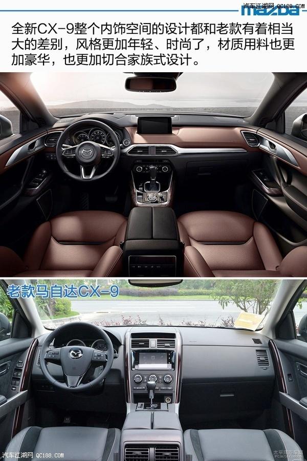 2016款马自达CX 9最高优惠3万 北京马自达4S店有现车吗最低售价多高清图片
