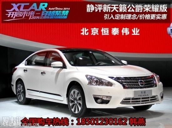 2016款日产天籁全国最低价 日产天籁北京优惠8.5万