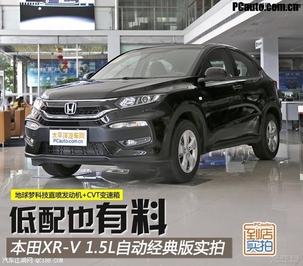 本田XRV现车优惠5万 销售全国高清图片