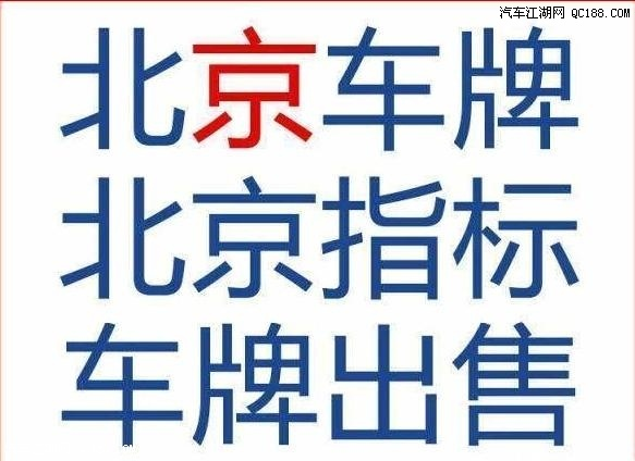 牌照拍卖 北京租汽车牌照高清图片
