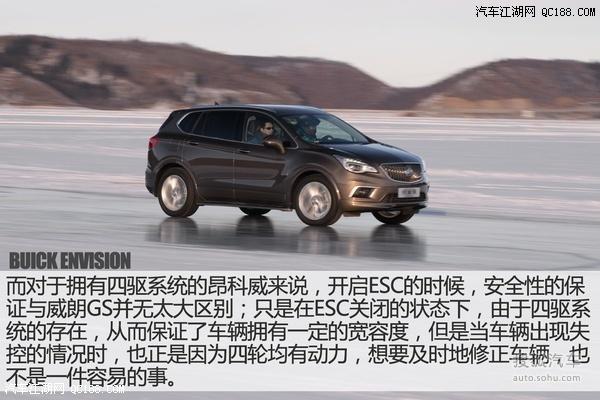 昂科威按键图解 北京京通硕达汽车销售有限公司高清图片