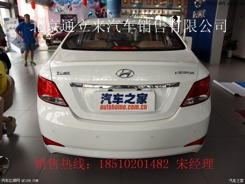 现代瑞纳2016款最新报价瑞纳北京最高优惠4万高清图片