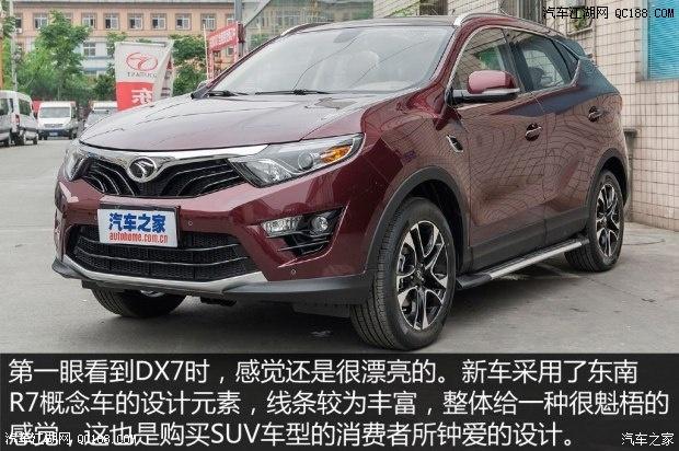 东南DX7怎么样东南DX7活动最新报价东南DX7现车优惠2万高清图片