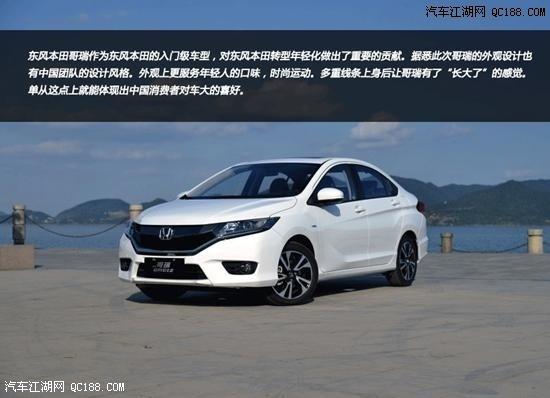 5l犁头东风本田哥瑞作为东风本田的入门级油耗,对东风本田转型年轻车型家的小超人微博图片