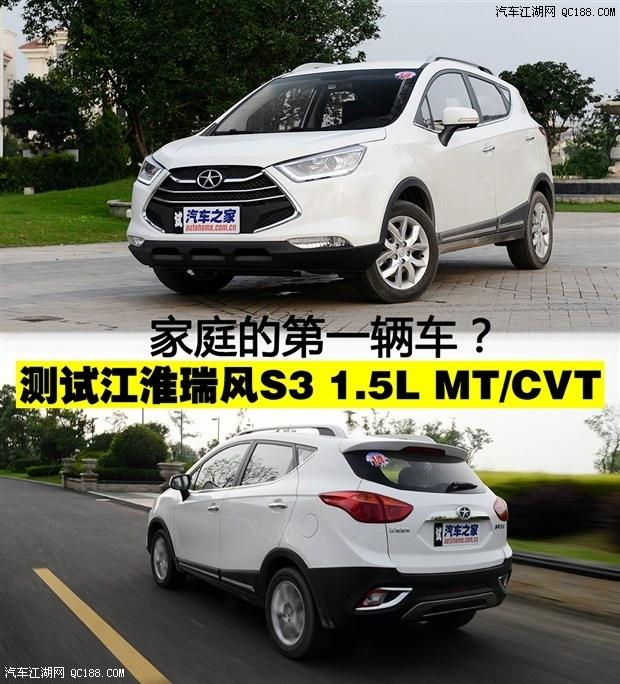 江淮瑞风S3办下来多少钱江淮瑞风S3北京买外地多少钱瑞风S3怎么样高清图片