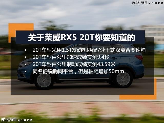 荣威rx5报价和图片 荣威rx5大概多少钱 荣威rx5销量怎么样高清图片