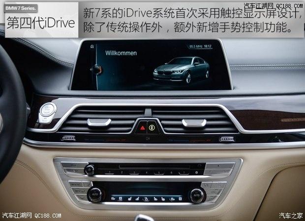宝马4S店宝马730领先版价格一览表北京店