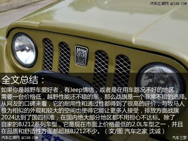 北汽战旗现车多少钱战旗怎么样战旗北京那最便宜战旗耗油动力最新报高清图片