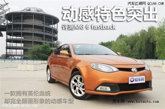 年底促销名爵MG6现在优惠多少钱 名爵MG6报价和图片配置 名爵MG6高清图片