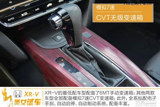 本田XR V2017款什么价位本田xrv白色1.5手动挡多少钱销售本田xrv自高清图片