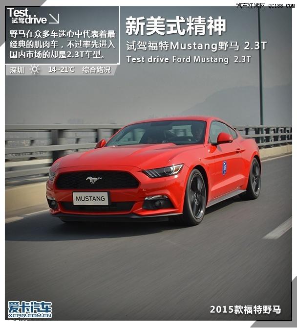 2016款福特野马2.3T手续齐全 含三包 天津港现车全国最低价27万欢迎高清图片