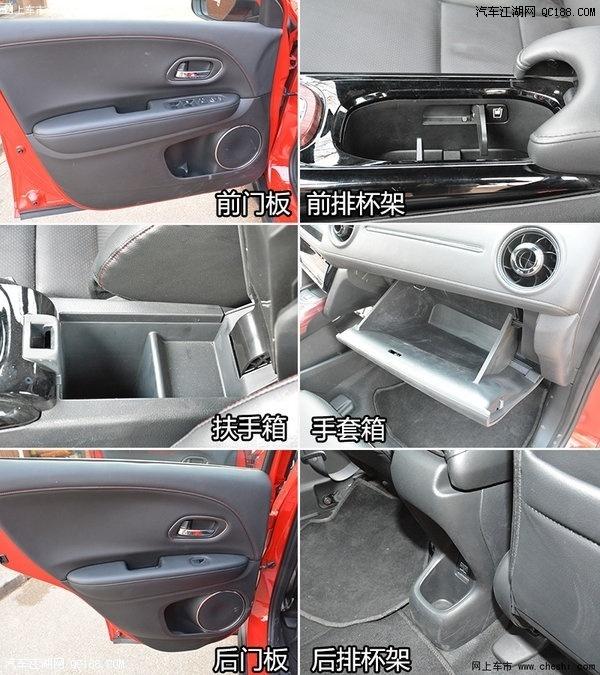 东风本田XRV最新报价 XRV哪里有现车 白色的哪里有高清图片