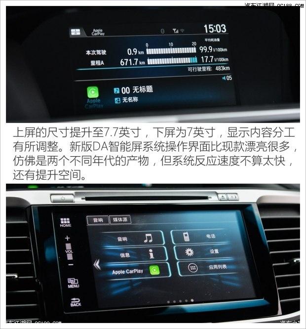 内容摘要 1、16款雅阁正式上市,有2.0L和2.4L两个排量,共8款车型,售价区间为16.98-23.78万元。 2、2016款雅阁为中期改款车型,车身尺寸方面并没太多的变化,仅车身长度因为保险杠造型变化而略有减少,相比同级车型,雅阁的身材依然是大个子。  近日,北京欧瑞博4S店内雅阁现车销售,颜色可选,现部分车型可以优惠6万,感兴趣的朋友可以到店咨询购买,详情见下表