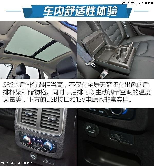 众泰SR9哪里有现车报价多少钱最高优惠多少钱 购众泰SR9送保时捷车高清图片