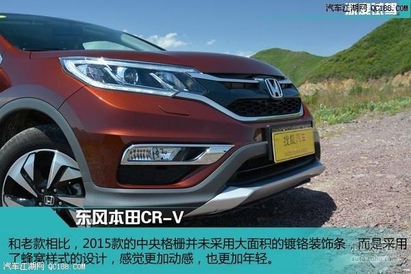本田CRV2017年元旦哪里有优惠 本田CRV这款车性能怎么样 本田CRV高清图片
