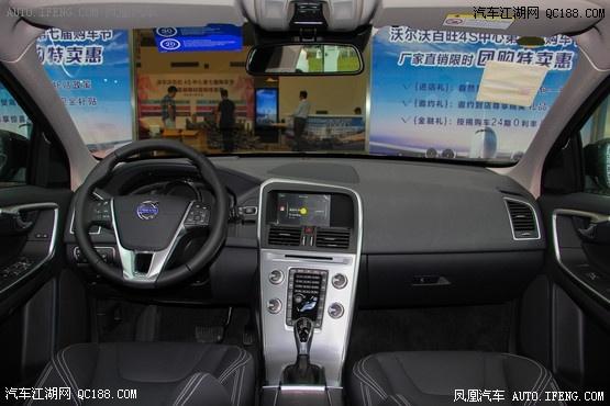 沃尔沃X60年后最新团购价格 沃尔沃XC60最高优惠价 沃尔沃XC60首高清图片