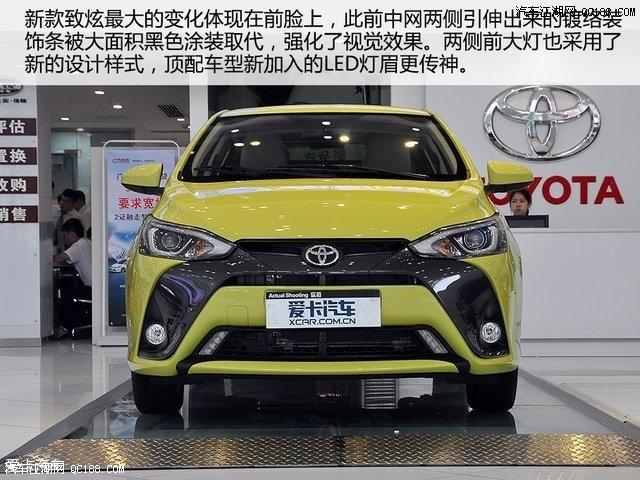 丰田致炫新款报价致炫1.3L对比1.5L选哪款致炫自动挡多少钱高清图片