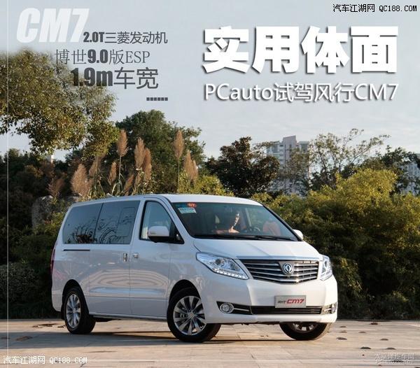 东风风行cm7全国最低价东风风行什么发动机售全国