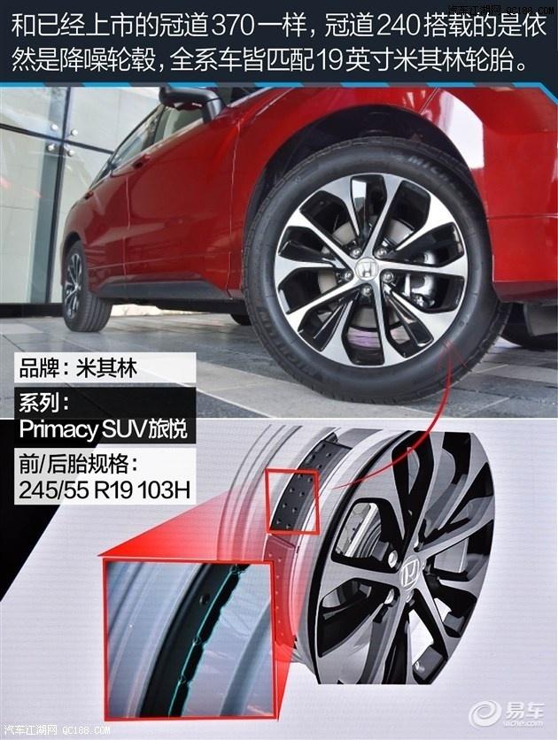 除了车身采用高强度钢提高冠道全车的钢性外,冠道还通过采用副车架