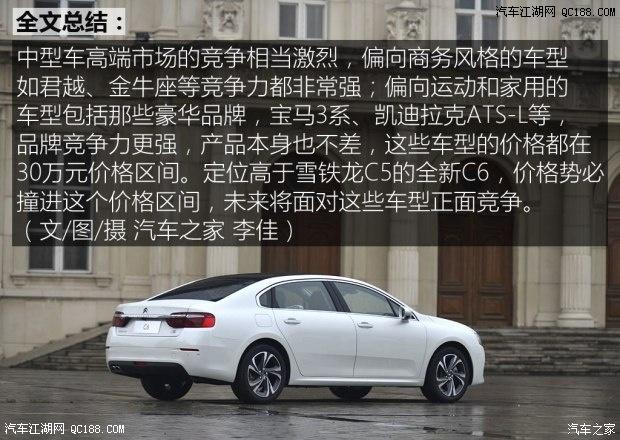 雪铁龙C6视频试驾雪铁龙C6现车最便宜雪v视频视频电脑图片