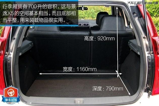 东风风行景逸x3最高优惠2万景逸x3最低报价多少钱景逸