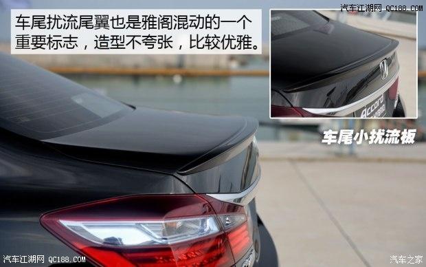 本田雅阁最新款报价及图片 雅阁油电混合动力能优惠多高清图片