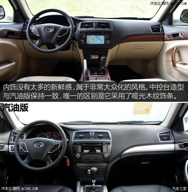 广汽传祺GA5油电混合购车有补贴吗GA5发动机多大排量