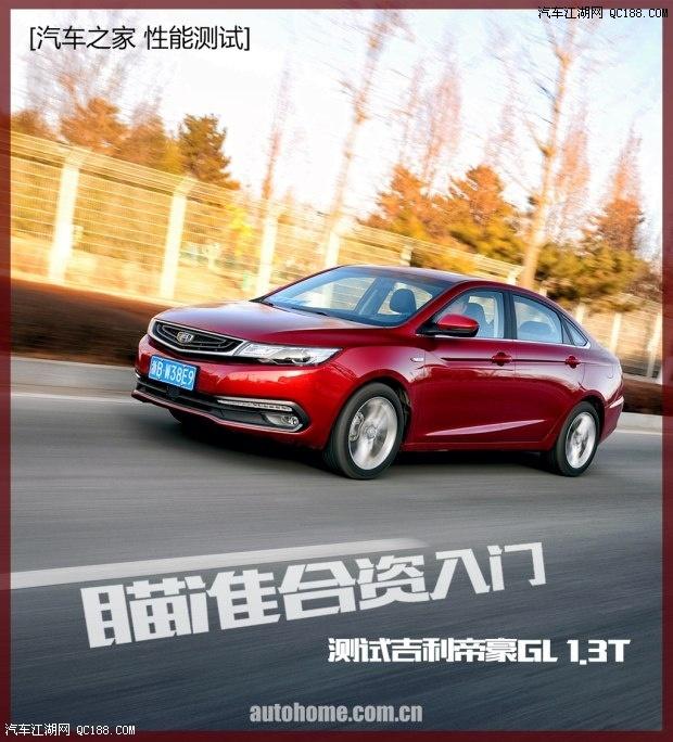 吉利帝豪GL最高优惠2万吉利帝豪GL最近有活动吗吉利帝豪GL发动机高清图片