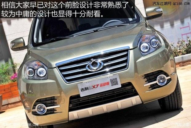 汽车江湖网 吉利gx7 > 吉利gx7最高优惠3万吉利gs7论坛吉利gs7发动机