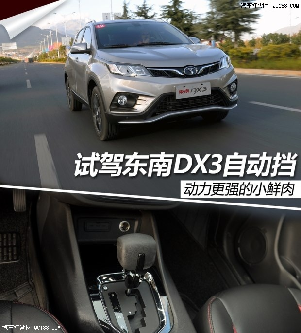 东南DX3近期有活动吗东南DX3全景天窗的多少钱东南DX3轮毂多大东高清图片