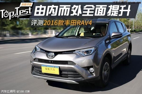北京丰田rav4优惠_丰田RAV4最低多少钱能提车 丰田RAV4都有什么颜色_汽车江湖