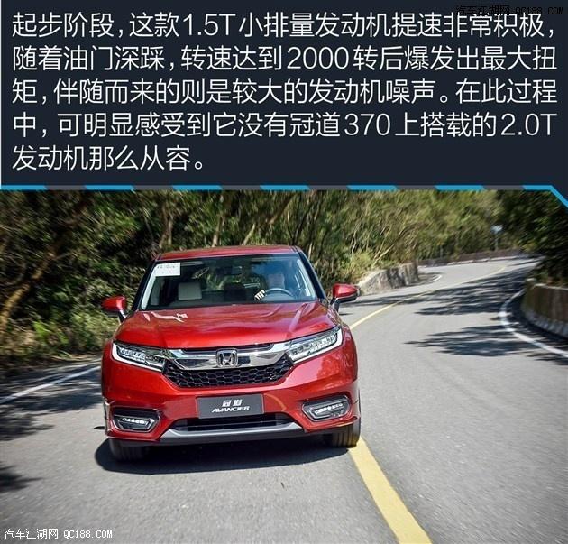 廣汽本田冠道240TURBO在3月底上市,新車預售價格22萬元起。這款車型和已經上市的冠道370最大的區別就是動力系統方面,冠道240TURBO采用的是1.5T小排量發動機。對于一款中大型suv來說,1.5T+CVT的動力組合是否給力,這款車駕駛起來會是怎樣的感受?編輯在新車上市前夕對其進行了試駕。  近日,北京融元昕達4S店店內冠道現車銷售,顏色可選,感興趣的朋友可以到店咨詢購買,詳情見下表