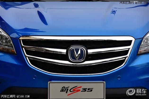 长安CS35厂商指导价 配置 图片 颜色 性能高清图片