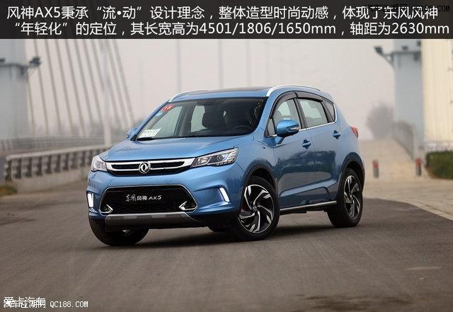 东风远景ax5北京与天津卖的最优惠ax5评价风神x1和瑞虎3x哪个省油图片