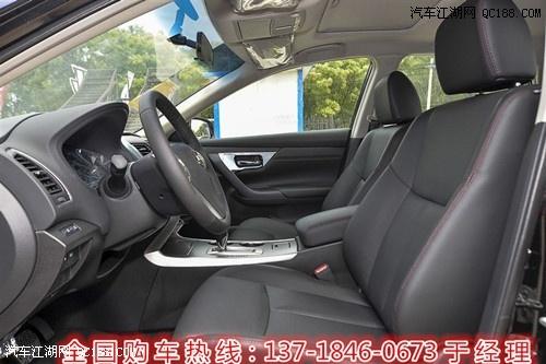 日产天籁降价 2.0L改款XL舒适版多少钱 颜色黑