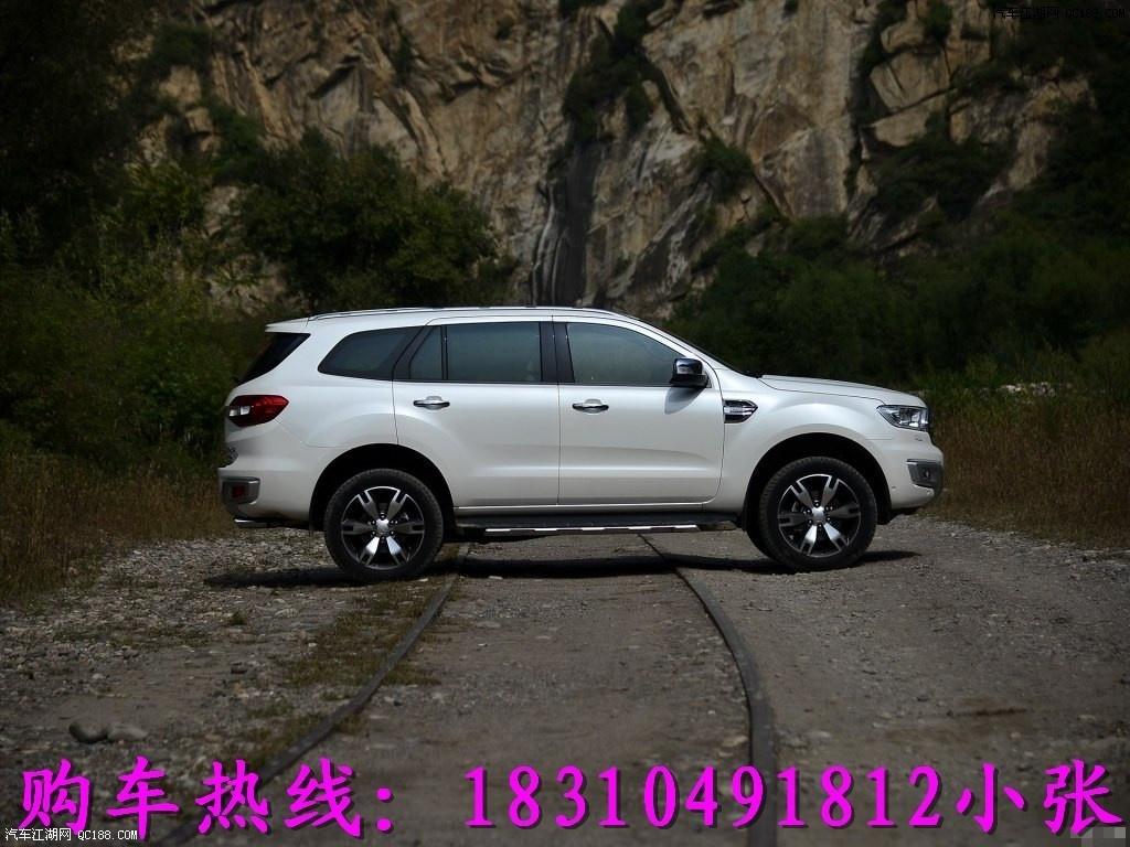 上海哪里有福特撼路者现车最低报价多少钱五一优惠多少