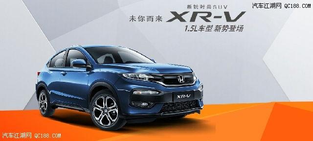 北京本田XR V最新优惠情况多少钱高清图片