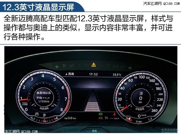 大众迈腾安全性怎么样北京有现车可以上北京牌照吗