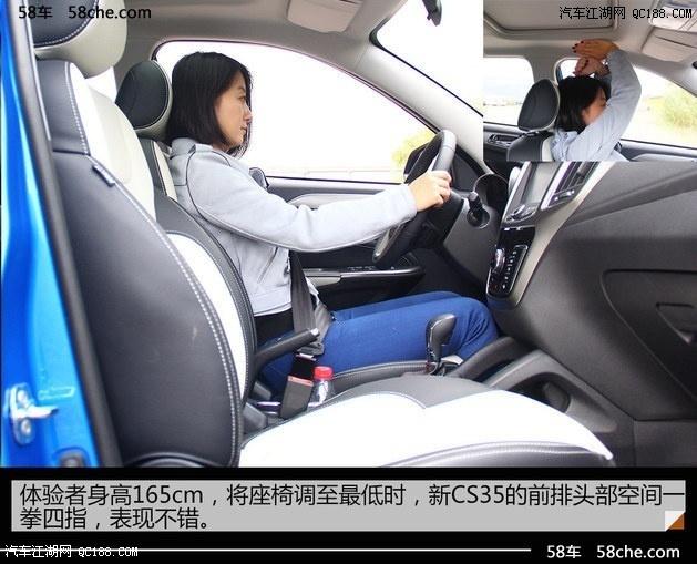 长安CS3517款销量如何新款长安CS35内部空间尺寸大吗高清图片