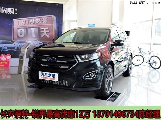 【长安福特锐界 2017款报价及图片 配置丰富 性能 油耗 评测 裸车最低